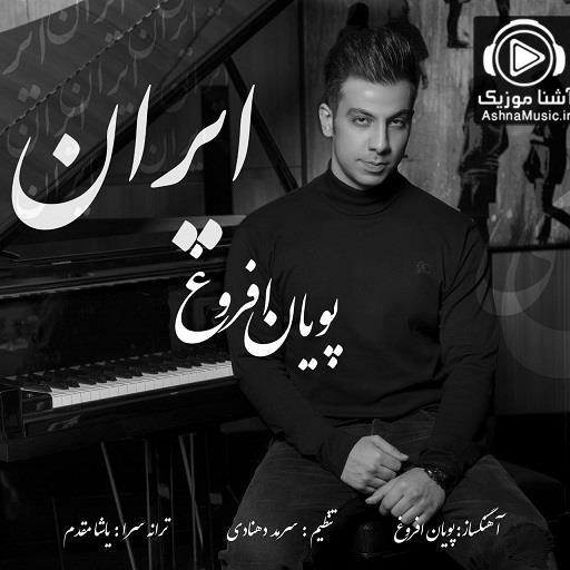 آهنگ پویان افروغ ایران