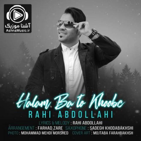 آهنگ رهی عبداللهی حالم با تو خوبه
