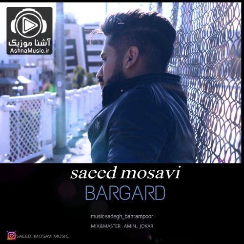 آهنگ سعید موسوی برگرد