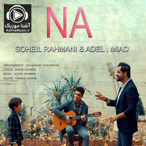 soheil rahmani ft adel.miad na ashnamusic.ir  1 - دانلود آهنگ عادل و میعاد نه