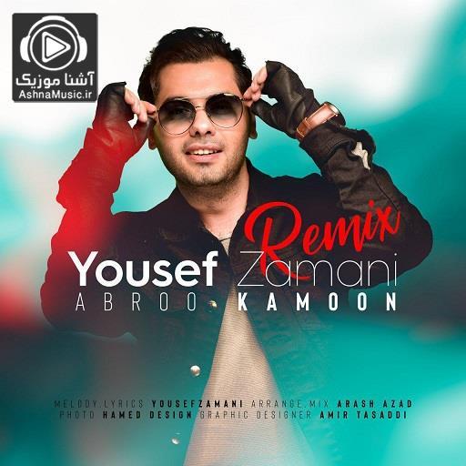 yousef zamani abroo kamoon ashnamusic.ir  2 - دانلود ریمیکس یوسف زمانی ابرو کمون