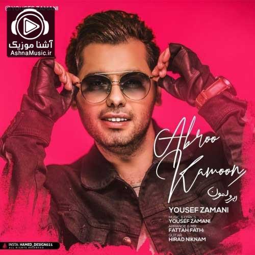yousef zamani abroo kamoon ashnamusic.ir  - دانلود آهنگ یوسف زمانی ابرو کمون
