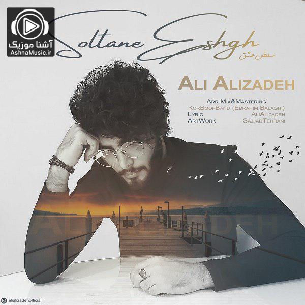 آهنگ علی علیزاده سلطان عشق