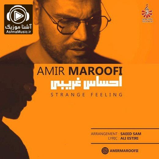 amir maroofi ehsase gharibi ashnamusic.ir  - دانلود آهنگ امیر معروفی احساس غریبی