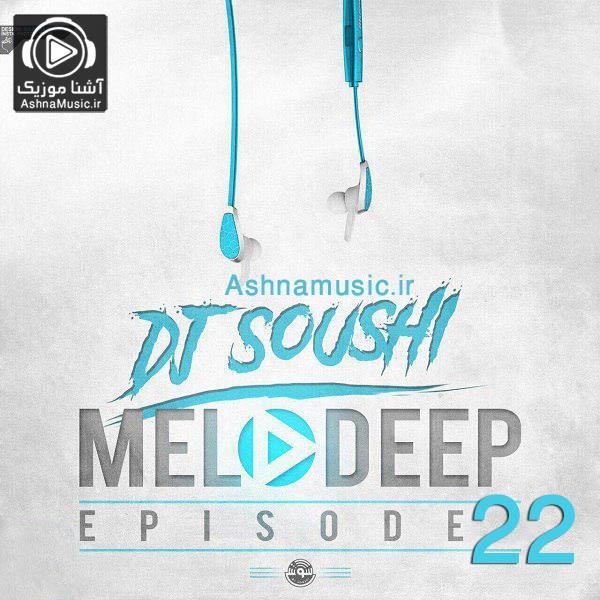 dj soushi melodeep 22 ashnamusic.ir  - دانلود ریمیکس دی جی سوشی ملودیپ ۲۲