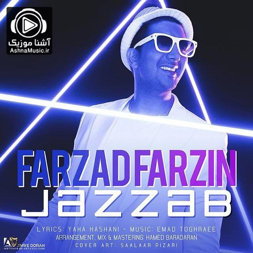 farzad farzin jazzab ashnamusic.ir  - دانلود آهنگ فرزاد فرزین جذاب