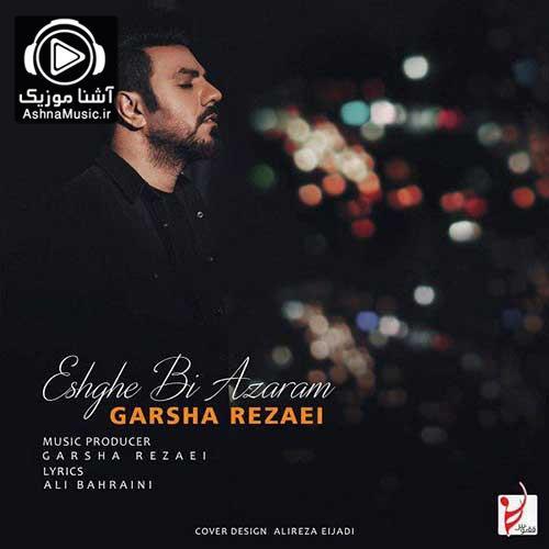 garsha rezaei eshghe bi azaram ashnamusic.ir  - دانلود آهنگ گرشا رضایی عشق بی آزارم