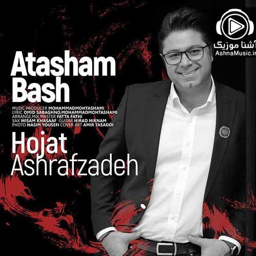 hojat ashrafzadeh atasham bash ashnamusic.ir  - دانلود آهنگ حجت اشرف زاده آتشم باش
