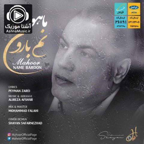 mahoor name baroon ashnamusic.ir  - دانلود آهنگ ماهور نم بارون