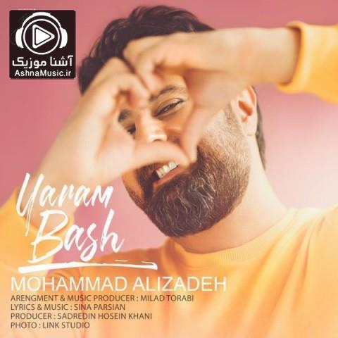 آهنگ محمد علیزاده یارم باش