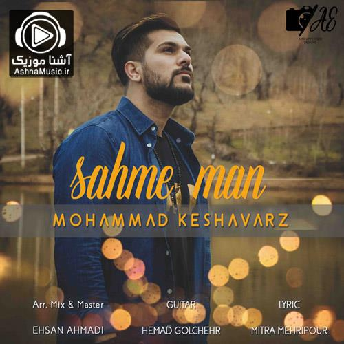 آهنگ محمد کشاورز سهم من
