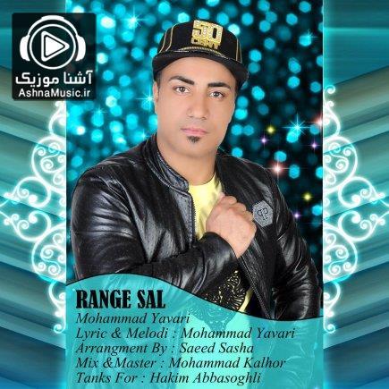 mohammad yavari range sal ashnamusic.ir  - دانلود آهنگ محمد یاوری رنگ سال