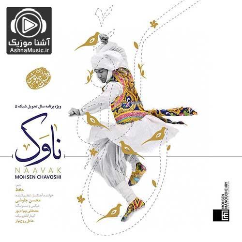 آهنگ محسن چاوشی ناوک