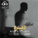 دانلود ریمیکس محسن یگانه دیره