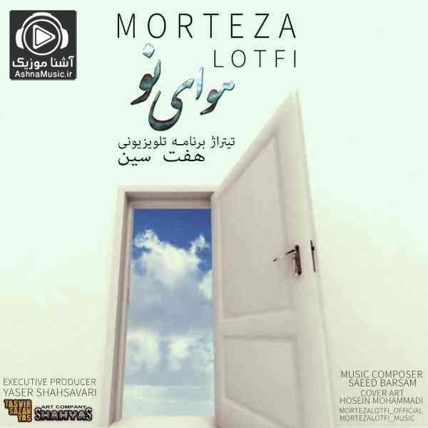 morteza lotfi havaye to ashnamusic.ir  - دانلود آهنگ مرتضی لطفی هوای تو