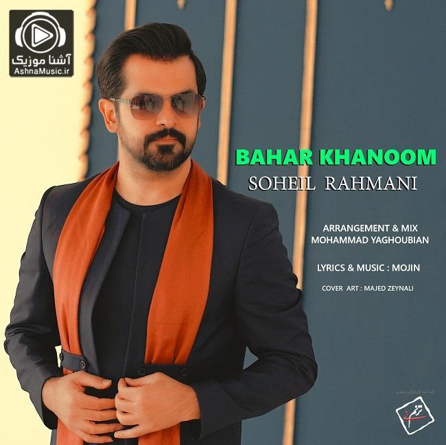 soheil rahmani bahar khanoom ashnamusic.ir  - دانلود آهنگ سهیل رحمانی بهار خانوم