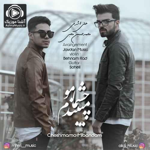آهنگ علی اشرفی و محمد حسین محبی چشمامو میبندم