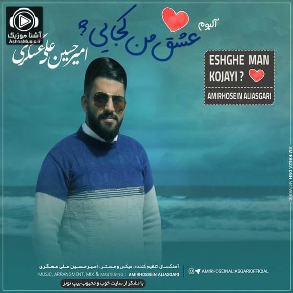 آلبوم امیرحسین علی عسگری عشق من کجایی