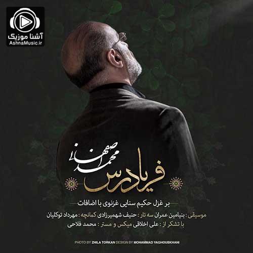 آهنگ محمد اصفهانی فریادرس