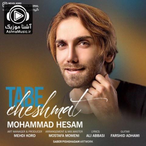 mohammad hesam tabe cheshmat ashnamusic.ir  - دانلود آهنگ محمد حسام تب چشمات