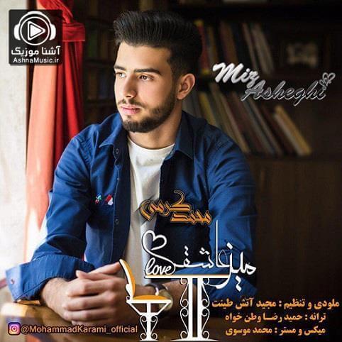 آهنگ محمد کرمی میز عاشقی