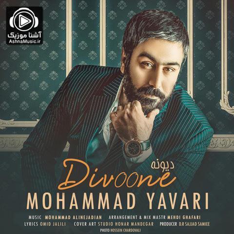 mohammad yavari divoone ashnamusic.ir  - دانلود آهنگ محمد یاوری دیوونه