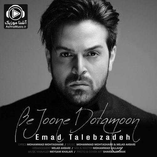 emad talebzadeh be joone dotamoon ashnamusic.ir  - دانلود آهنگ عماد طالب زاده به جون دوتامون