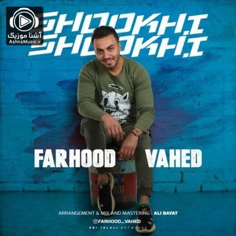 farhood vahed shookhi shookhi ashnamusic.ir  1 - دانلود آهنگ فرهود واحد شوخی شوخی