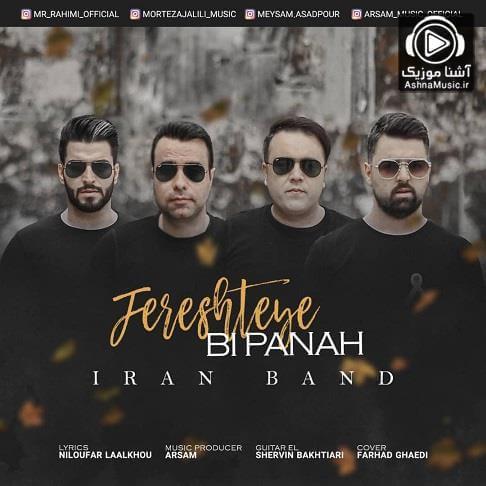 آهنگ ایران بند فرشته ی بی پناه