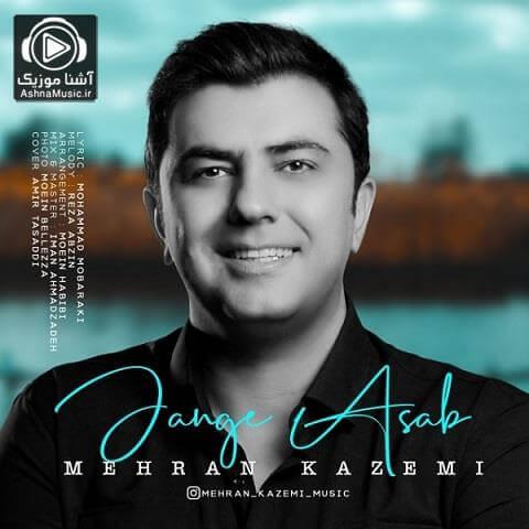 آهنگ مهران کاظمی جنگ اعصاب
