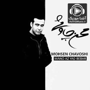 mohsen chavoshi entegham ashnamusic.ir  - دانلود آهنگ محسن چاوشی انتقام