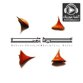 آهنگ محسن چاوشی شیدایی