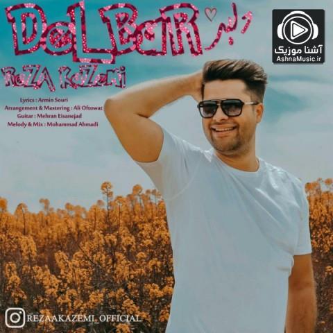 آهنگ رضا کاظمی دلبر