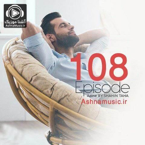 shahin taha adine 108 ashnamusic.ir  1 - دانلود ریمیکس شاهین طاها آدینه ۱۰۸