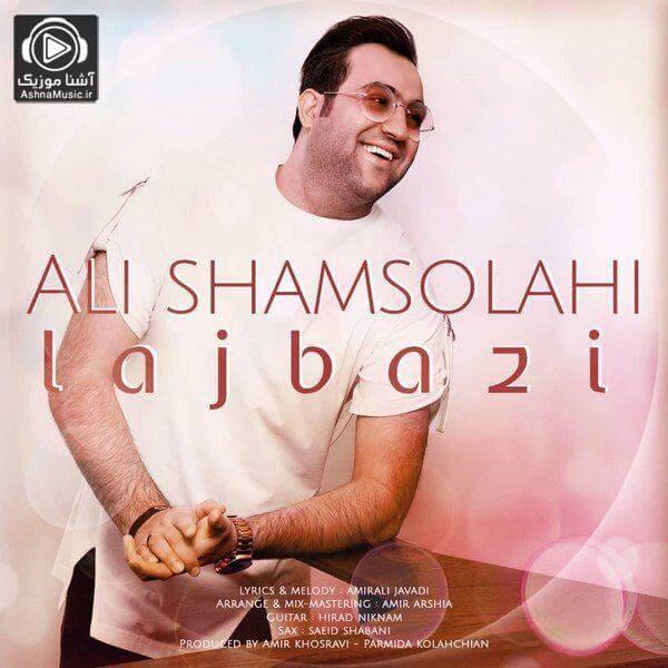 آهنگ علی شمس الهی لجبازی