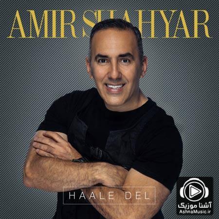 amir shahyar haale del ashnamusic.ir  - دانلود آهنگ امیر شهیار حال دل