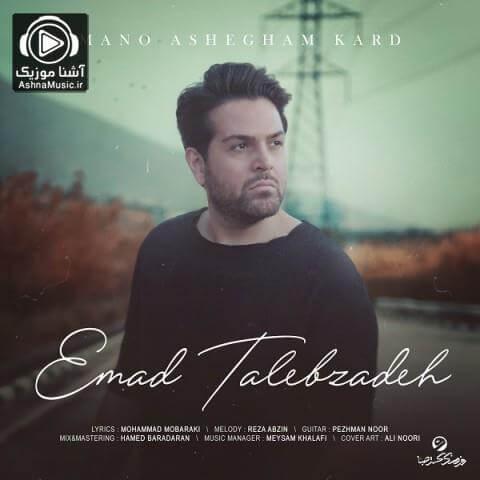 emad talebzadeh mano ashegham kard ashnamusic.ir  - دانلود آهنگ عماد طالب زاده منو عاشقم کرد