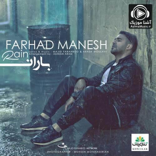 farhad manesh baran ashnamusic.ir  - دانلود آهنگ فرهاد منش باران
