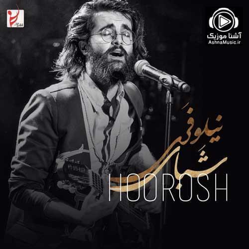 hoorosh band shabaye niloofari ashnamusic.ir  - دانلود آهنگ هوروش بند شبای نیلوفری