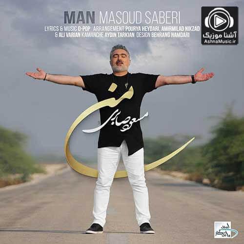 آهنگ مسعود صابری من