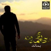 mehdi ahmadvand bemanad ashnamusic.ir  180x180 - دانلود آهنگ مهدی احمدوند بماند