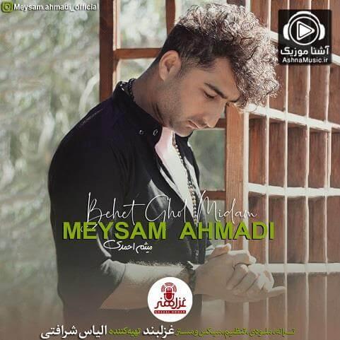 آهنگ میثم احمدی بهت قول میدم