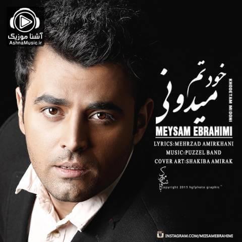 آهنگ میثم ابراهیمی خودتم میدونی