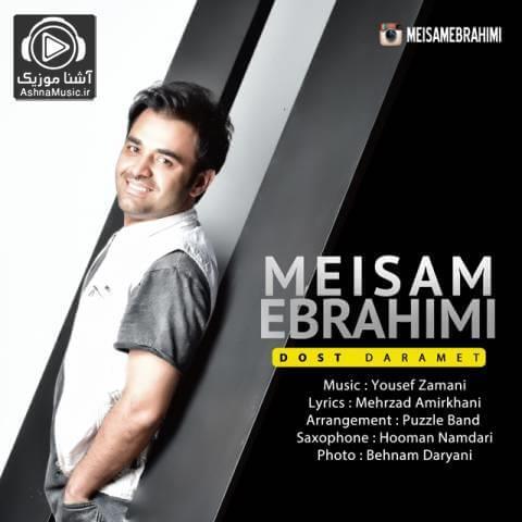 آهنگ میثم ابراهیمی دوست دارمت