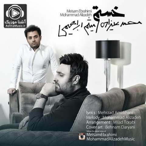 آهنگ محمد علیزاده و میثم ابراهیمی خستم