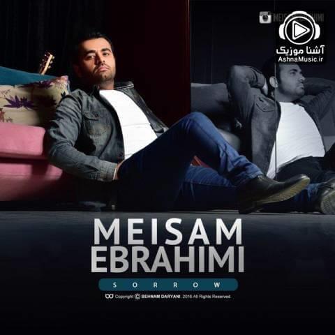 آهنگ میثم ابراهیمی غم