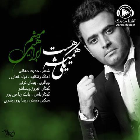 آهنگ میثم ابراهیمی همیشه یکی هست