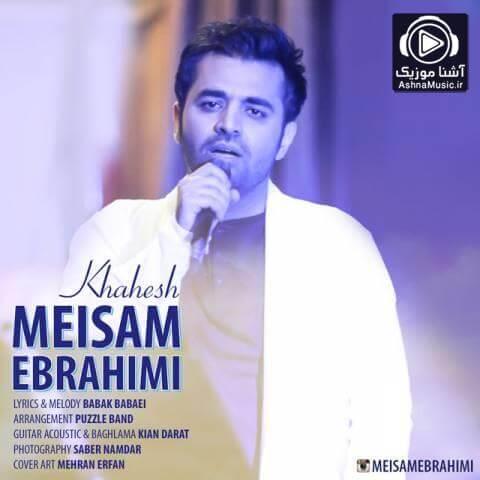 آهنگ میثم ابراهیمی خواهش