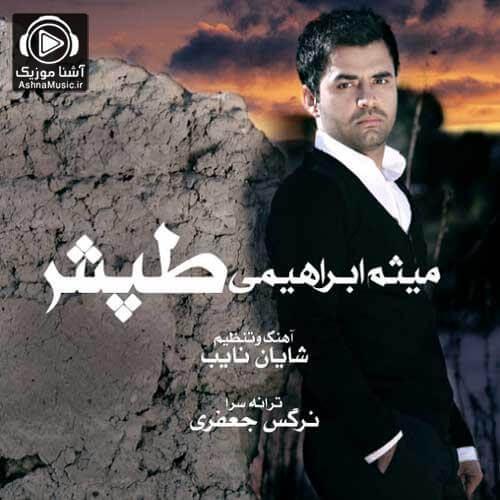 آهنگ میثم ابراهیمی طپش
