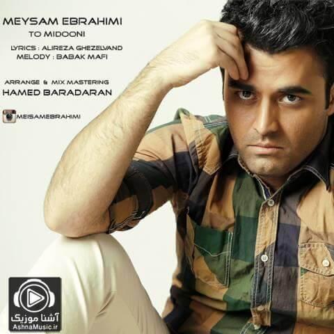 آهنگ میثم ابراهیمی تو میدونی